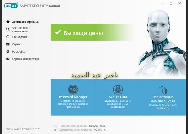 تنصيب NOD32 Antivirus Internet Security Security11.2.63.0 RePack