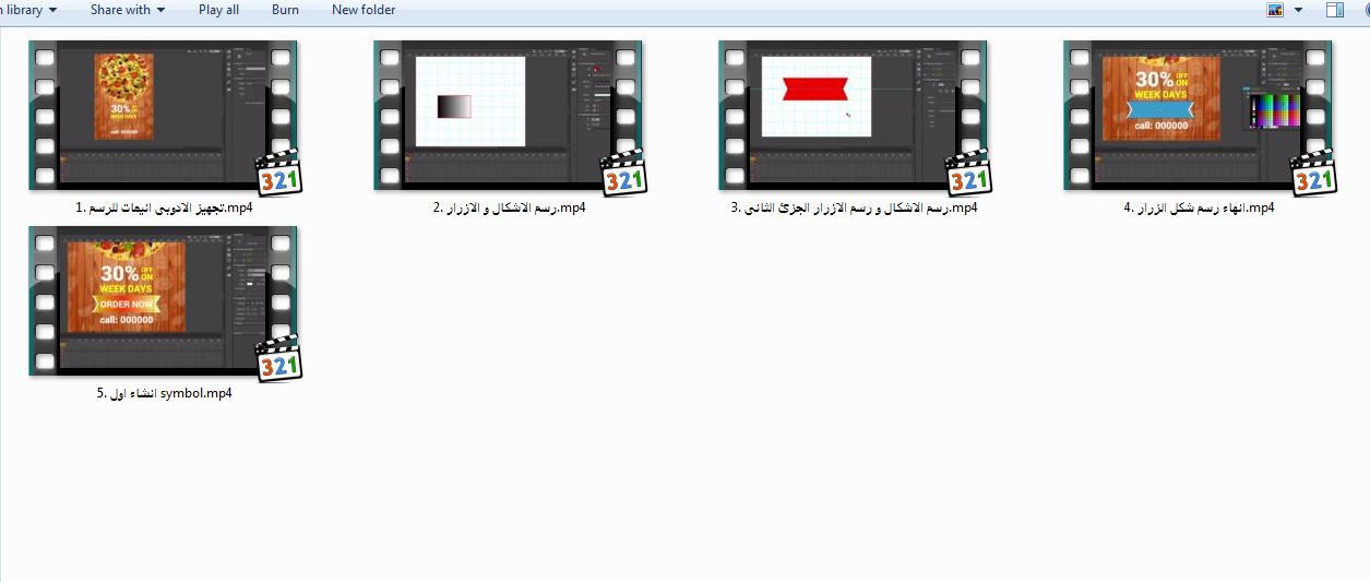 الكورس المجانى udemy تصميم البنرات الاعلانية للمواقع باستخدام Adobe Animate