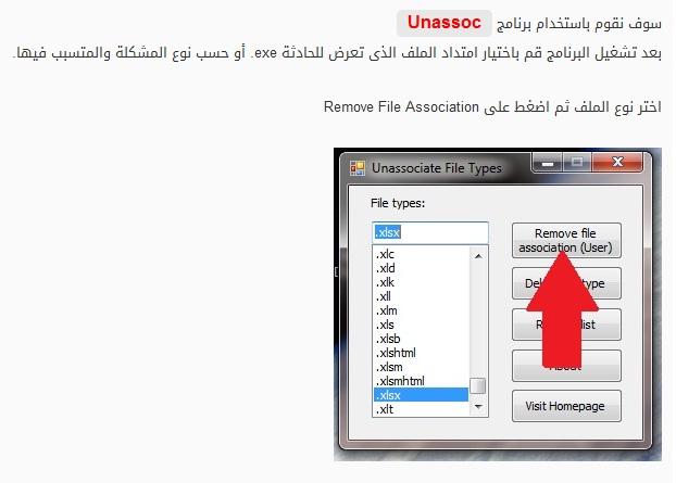 لإصلاح أخطاء الملفات باستخدام برنامج unassoc_1_4