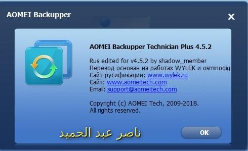 احترافي للنسخ الاحتياطي واستعادة البيانات AOMEI Backupper 4.5.2 Professional