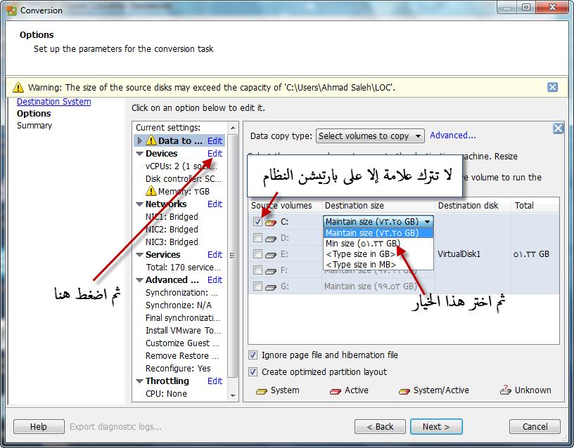 VMware Workstation تحويل الجهاز الحقيقي