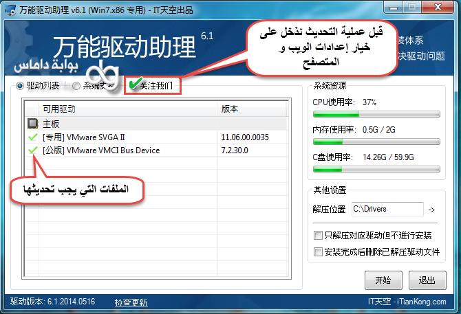 لأسطوانة التعريفات الصينية DriverPacks 6.1.2014.0516
