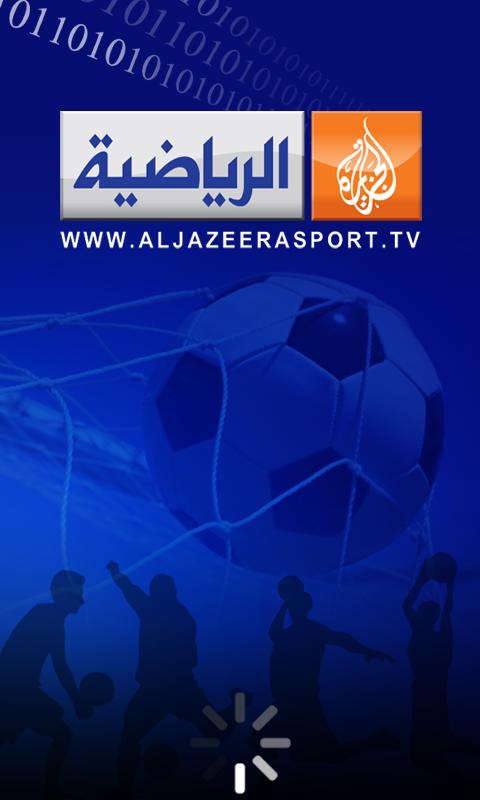 برنامج Jazeera Sports Stream2.00فى الجديد لمشاهدة قنوات الجزيرة كاملة للاندرويد