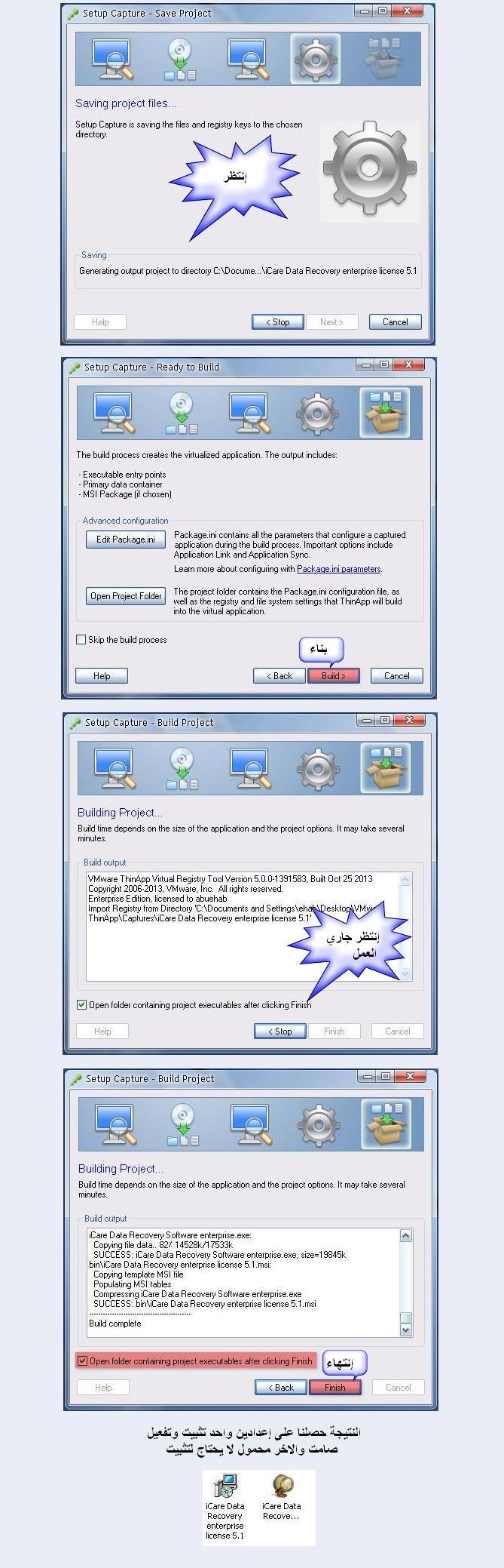 VMWare ThinApp Enterprise 5.0.1 البرامج تثبيت محمولة ((شرح مفصل))