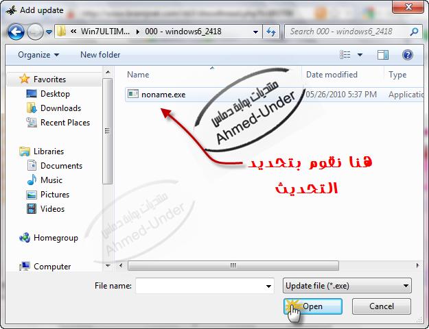 التحديثات لتـفادي تحـميلها Windows