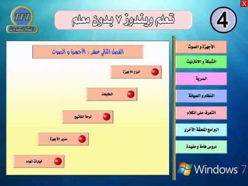 اسطوانات لتعليم ويندوز windows باللغة العربية