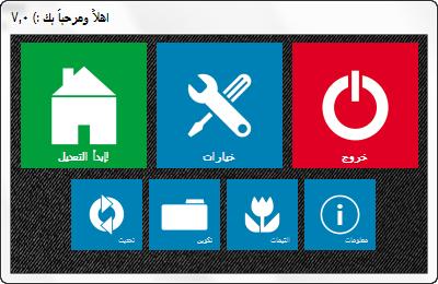 WinReducer70 باللغة العربية للتعديل ويندوز ويندوز