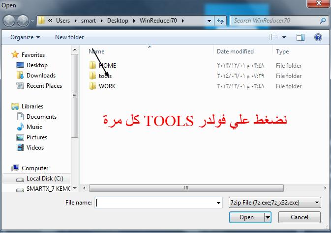 برنامج reducer7 بأدواته
