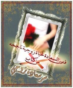 السعادة لحياة زوجية ناجحه (كتاب السعادة الزوجية) للتحميل