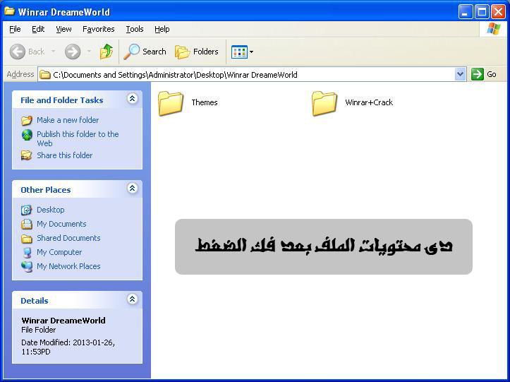 برنامج Winrar بالثيم بالتفعيل باسمك شرحه)