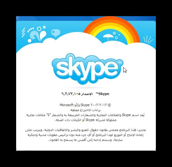 الاصدار الاحدت برنامج الشات Skype 6.3.73.105 Final