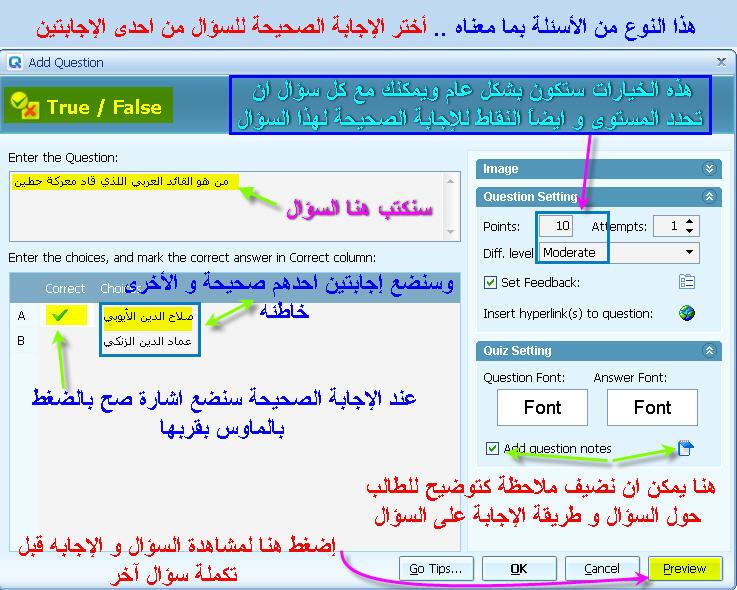 QuizCreator v4.2.0 برنامج الإمتحانات التفاعليه البرنامج