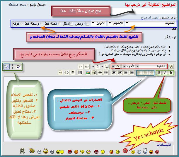 بوابة داماس لإضافة موضوع ومشاركتك لمعظم خصائص المحرر