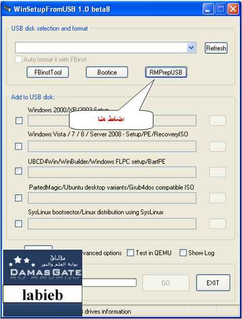 حصري:تقسيم فلاشة وحماية الجزء الخاص بملفات الويندوز