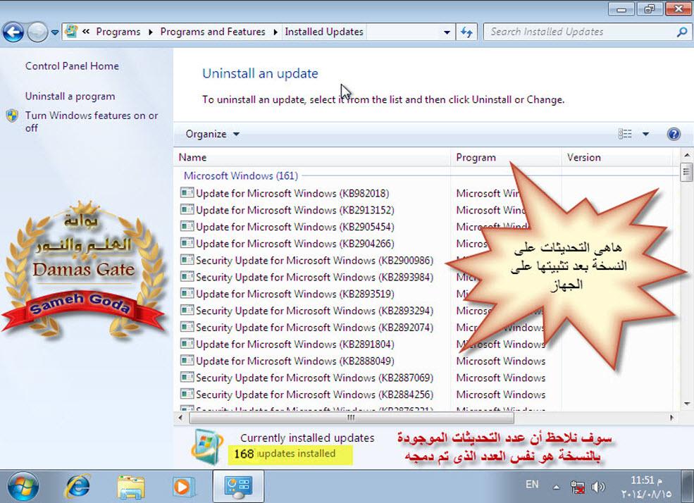 التحديثات والرقع الأمنية للويندوز