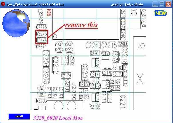 برامج صيانه الموبايلات العربيه