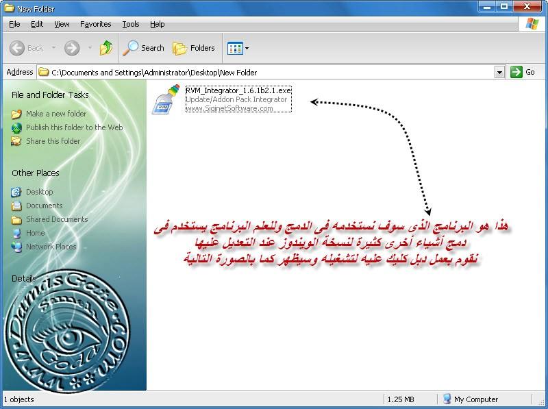 الشــــرح الحصـــرى لبرنـــامج (WPI) الاصدار الجـــديد موقــــع دمـــاس
