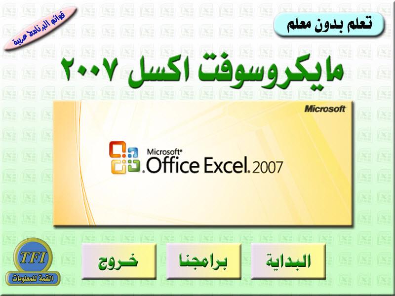 سلسلة اسطوانات مايكروسوفت أوفيس Office