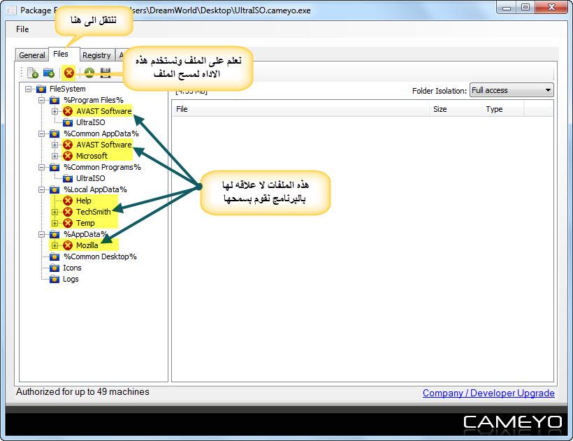 البرامج محموله Portable باستخادم العملاق Cameyo بالصور والفيديو بالتفصيل