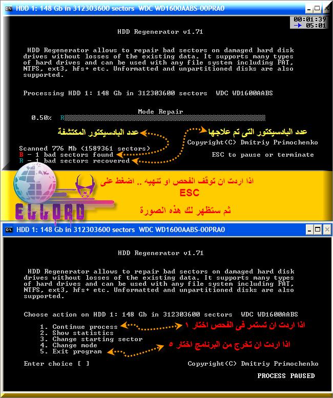 برنـامج Regenerator لإزالة البادسيكتور الهارديسك
