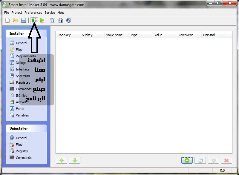 2فى1:شرح برنامج Download Manager بالثيم ببرنامج smart install