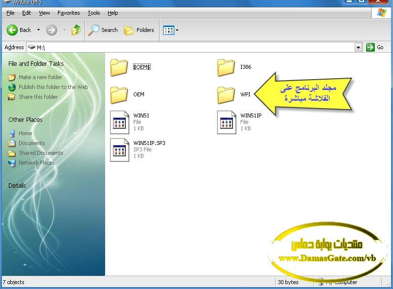 تشغيل برنامج الموجود بنسخة الويندوز الفلاشة