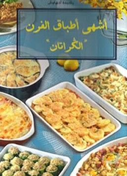 كتاب أشهى أطباق الفرن الكراتان - رشيدة أمهاوش