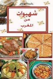 تحميل كتاب شهيوات من المغرب - رشيدة امهاوش