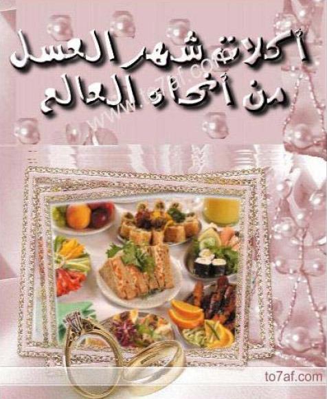 كتاب أكلات شهر العسل من أنحاء العالم pdf