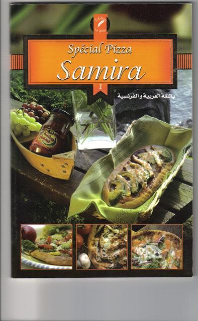تحميل كتاب البيتزا - سميرة