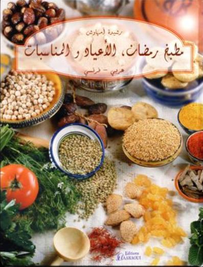كتاب مطبخ رمضان الأعياد والمناسبات لرشيدة أمهاوش