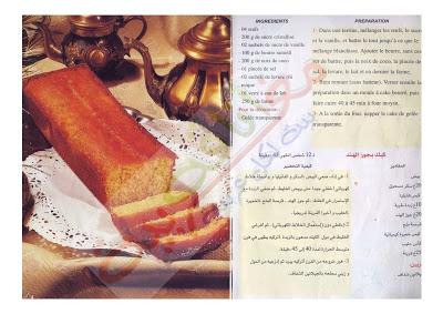 كتاب حلويات من اناقة المغربية
