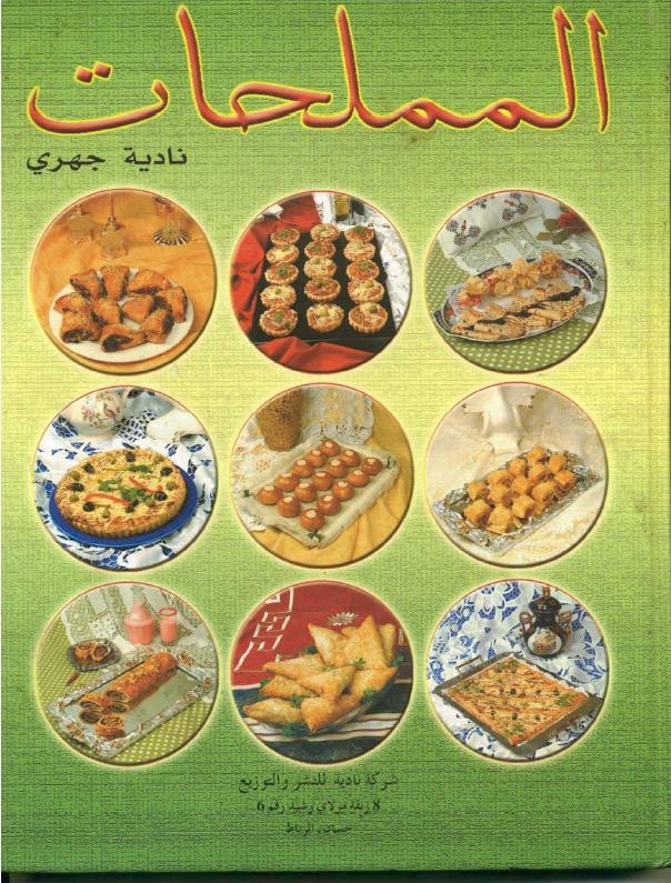 كتاب المملحات - نادية جهري