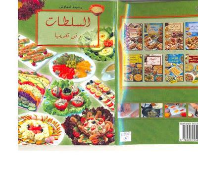 كتاب السلطات وفن تقديمها - رشيدة أمهاوش