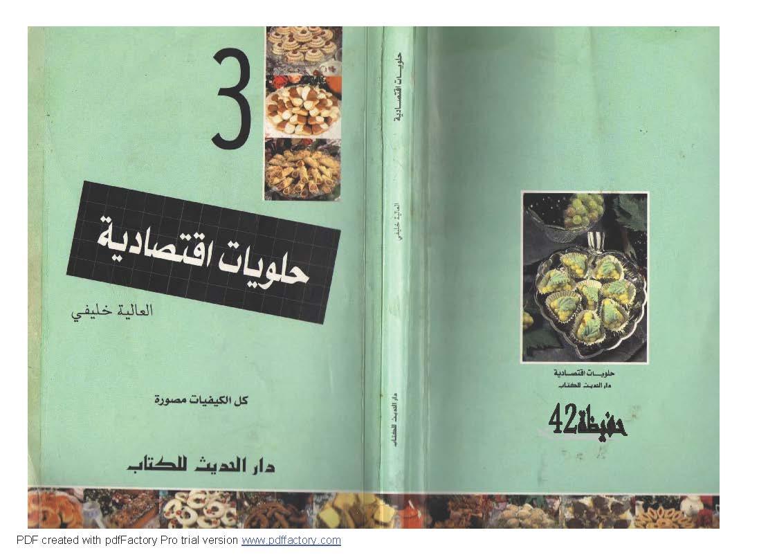 كتاب حلويات اقتصادية 3 - العالية خليفي