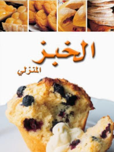 كتاب سلسلة أطباق عالمية الخبز المنزلي