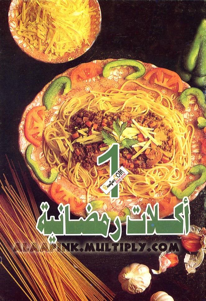 كتاب أكلات رمضانية 1 - جدوى أبو الهدى