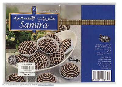 كتاب حلويات اقتصادية - سميرة