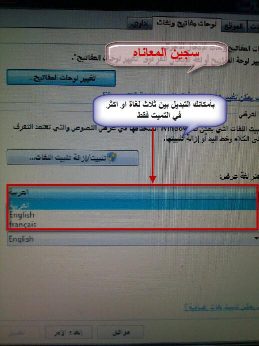 التحدي!!: وأقوى وأجمل طريقة لصناعة windows متعددة اللغات