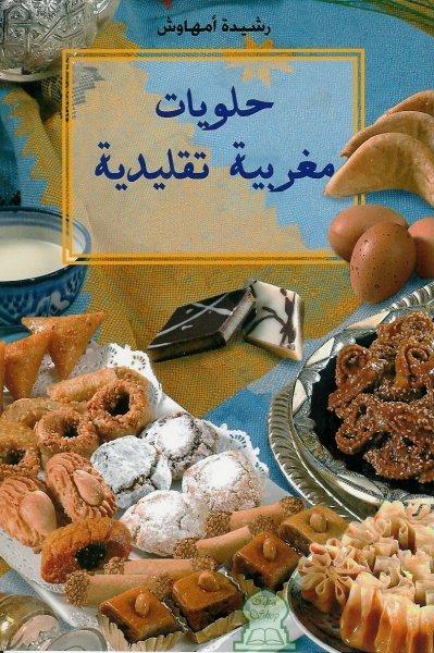 كتاب حلويات مغربية تقليدية - رشيدة امهاوش