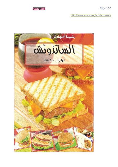 كتاب الساندويش أكلات خفيفة - رشيدة أمهاوش