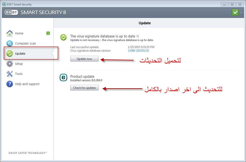 طريقة تحديث النود nod32 antivirus smart security