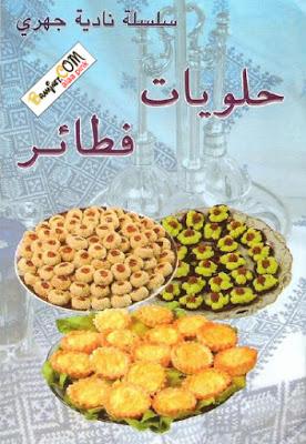 كتاب حلويات فطائر - نادية الجهري