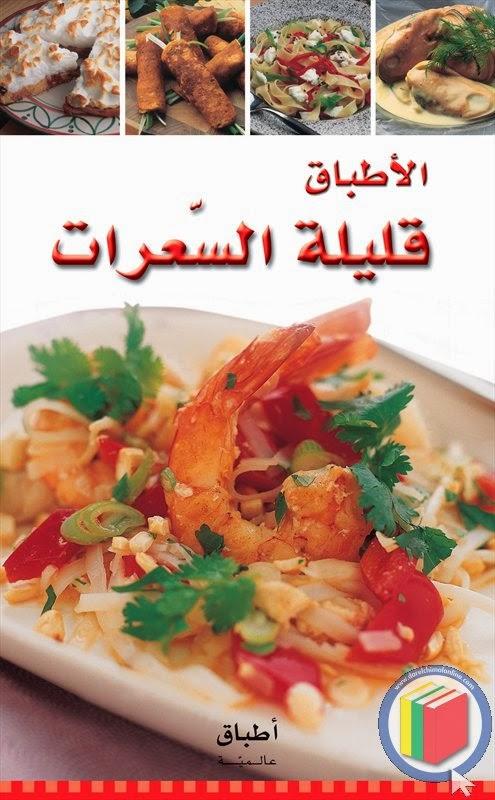 تحميل كتاب سلسلة أطباق عالمية الأطباق قليلة السعرات