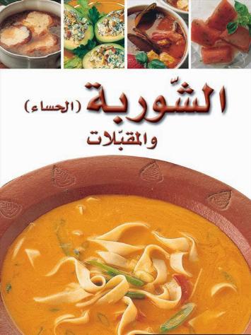 كتاب سلسلة أطباق عالمية الشوربة والمقبلات