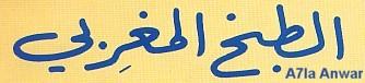 تحميل كتاب الطبخ المغربي