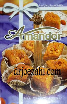 كتاب حلويات تقليدية - بالعربية والفرنسية
