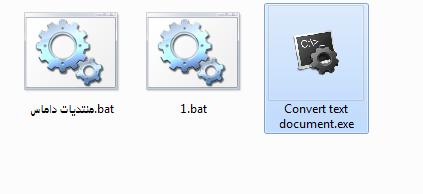 انشاء ملفات متعددة وتحويل الملفات النصية متعددة بواسطة