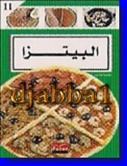 كتاب البيتزا - الحاجة كلثوم