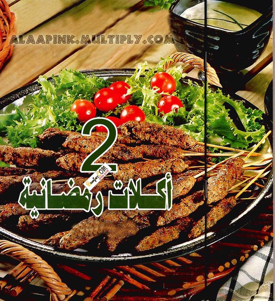 كتاب أكلات رمضانية 2 - جدوى أبو الهدى